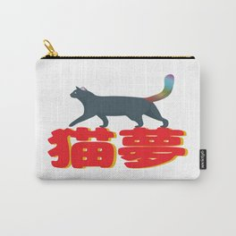 Jap Cat Carry-All Pouch