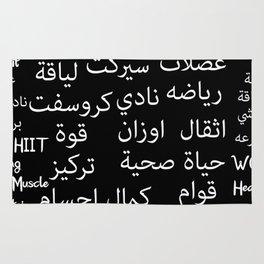 GYM ARABIC ENGLISH Black Rug