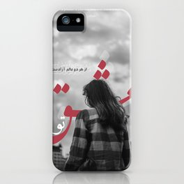 The prisoner of your love iPhone Case