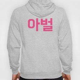 "KOREAN HANGUL ""ABEL"" GRAPHIC DESIGN Hoody"