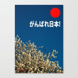 がんばれ日本! (GANBARE NIPPON! = HANG IN THERE, JAPAN!), 2011 (2) Canvas Print