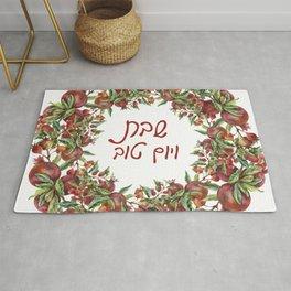 Watercolor Pomegranates Shabbat veYomtov Jewish Art Rug