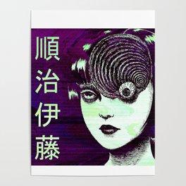 JUNJI ITO - SAD JAPANESE ANIME AESTHETIC Poster