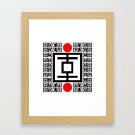 Tokyo Sun - Sacred Abstract Minimalism Framed Art Print