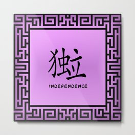 """Symbol """"Independence"""" in Mauve Chinese Calligraphy Metal Print"""