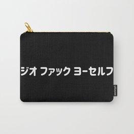 "Go fuck yourself ""ジオ ファック ヨーセルフ"" in Japanese Katakana White 日本語 - カタカナ の ""ジオファックヨーセルフ"" - しろ Carry-All Pouch"