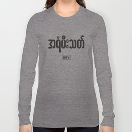 FDKY Long Sleeve T-shirt