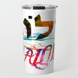 Shalom Hebrew Word Travel Mug