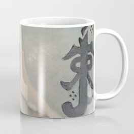 The Misty (Lonely) Mountain Coffee Mug