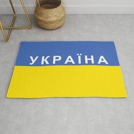 ukraine Ukrainian country flag cyrillic Ukrayina name text Rug