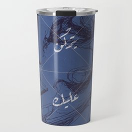 How to Disappear Completely Travel Mug