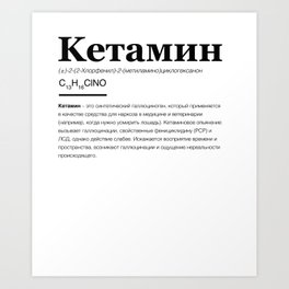 Russia Ketamine Drugs Rave Party Molly Cocaine Acid Club LSD design Art Print