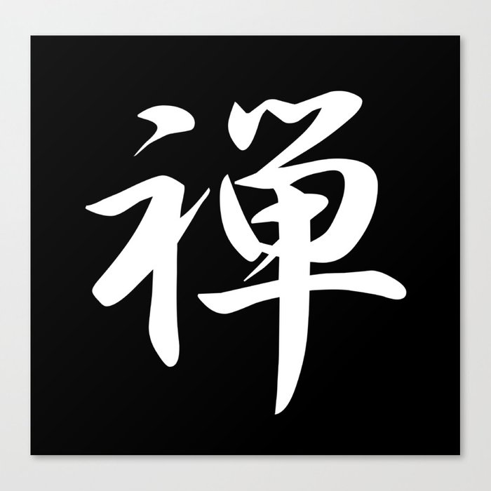 Cool Japanese Kanji Character Writing Calligraphy Design 2 Zen