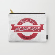 Psalm 23:1 (Retro) Carry-All Pouch