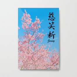 Jenny (Sakura) (Your Name in Japanese Kanji)  Metal Print