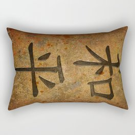 Calligraphy -  Chinese Peace Character on Granite Rectangular Pillow