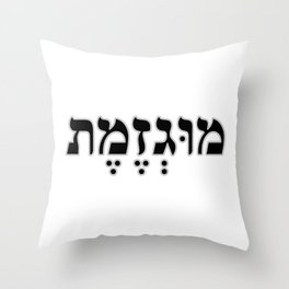 Hebrew for exaggerated Throw Pillow