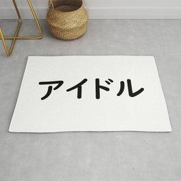 アイドル - Idol in Japanese Rug
