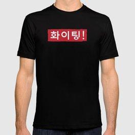 Hwaiting (Fighting) Hangul T-shirt