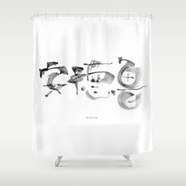 Name: Andrew. Free hand writing in Chinese Calligraphy Shower Curtain