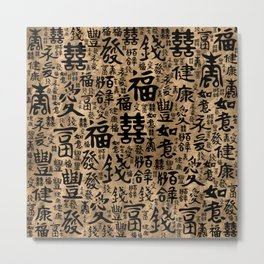 Chinese characters - Lucky Symbols Pattern Metal Print