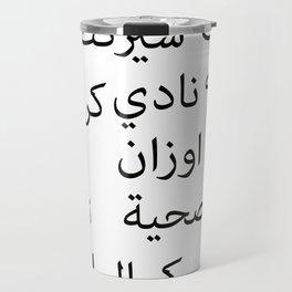 Gym Arabic English Travel Mug