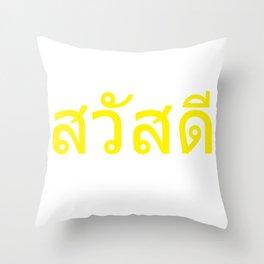 Thai Language Greeting in Thailand Sawadee Throw Pillow