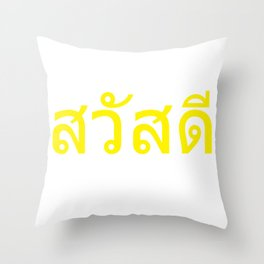 Thai Language Greeting in Thailand Sawadee Throw Pillow