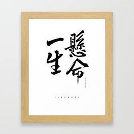 Live life to the fullest 一生懸命 Framed Art Print