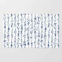 Ancient Japanese Calligraphy // Dark Blue Rug