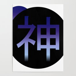 神 - God Poster