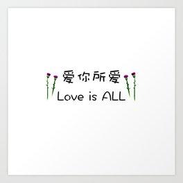 Fan's painting pattern design-Love is ALL 爱你所爱 Art Print