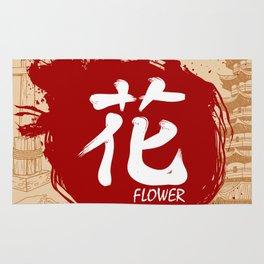 Japanese kanji - Flower Rug