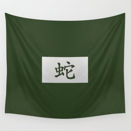 Chinese zodiac sign Snake green Wall Tapestry