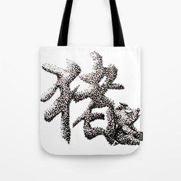 The Zodiac 12 - Pig Tote Bag