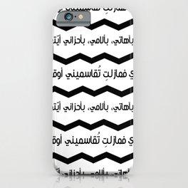 Arabic Poetry ZigZag iPhone Case