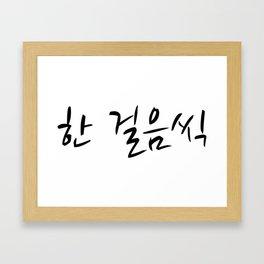 A step at a time (Korean) Framed Art Print