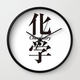 Chemistry in Japanese Kanji Wall Clock
