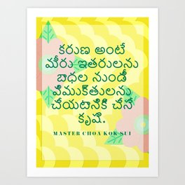 Compassion With Action (Telugu) Art Print