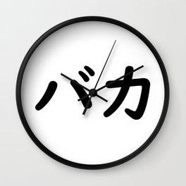 バカ Baka - Stupid, Idiot in Japanese Wall Clock