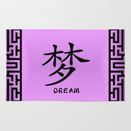 "Symbol ""Dream"" in Mauve Chinese Calligraphy Rug"