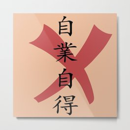 自業自得 (reap what you sow) Metal Print