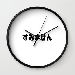 "Sumimasen ""すみません"" (Excuse me) in Japanese Hiragana Black -すみません - くろ Wall Clock"