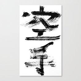 Karate (Japanese) Ink Kanji Canvas Print