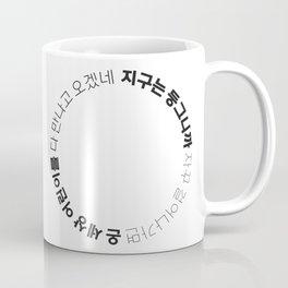 The earth is round - Korean alphabet Coffee Mug