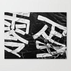 zero egg Canvas Print