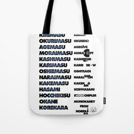 Graphic Exercise, : Japanese Indonesian English Tote Bag