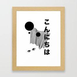 Japan // 3 Framed Art Print