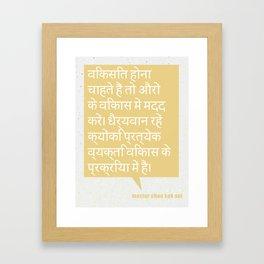 Unity In Evolution (Hindi) Framed Art Print