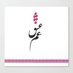 Persian Font - Love Sick Canvas Print